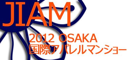「2012 JIAM OSAKA」