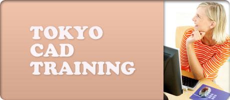 東京「CADトレーニング」