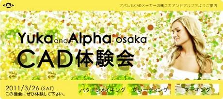 大阪「CAD体験会」