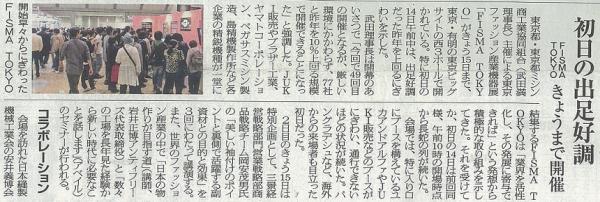 49th FISMA TOKYO PRESS