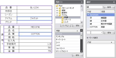 用語リスト/翻訳機能
