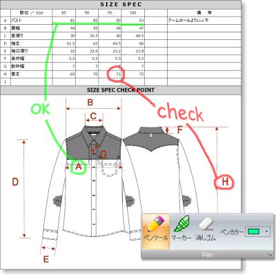 様々な色を使って、わかりやすく修正変更指示などを書込むことが可能