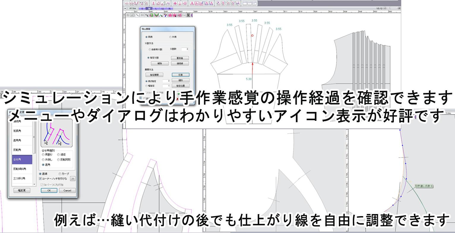手作業間隔で操作できるアパレルCAD「Alphamyu」