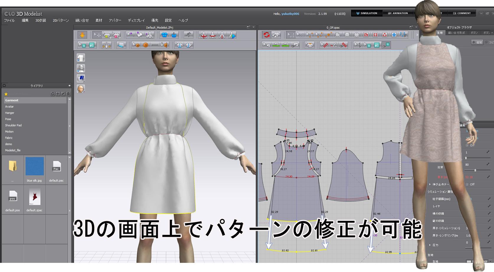 3D画面でパターンの修正が可能な3D「CLO Enterprise」