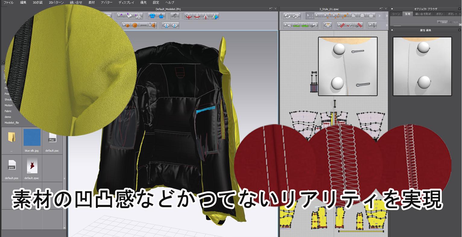 素材のディティールやリアリティを再現できる3D「Modelist」