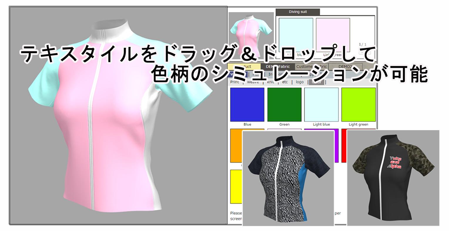 テキスタイルの色柄のシミュレーションが容易に可能