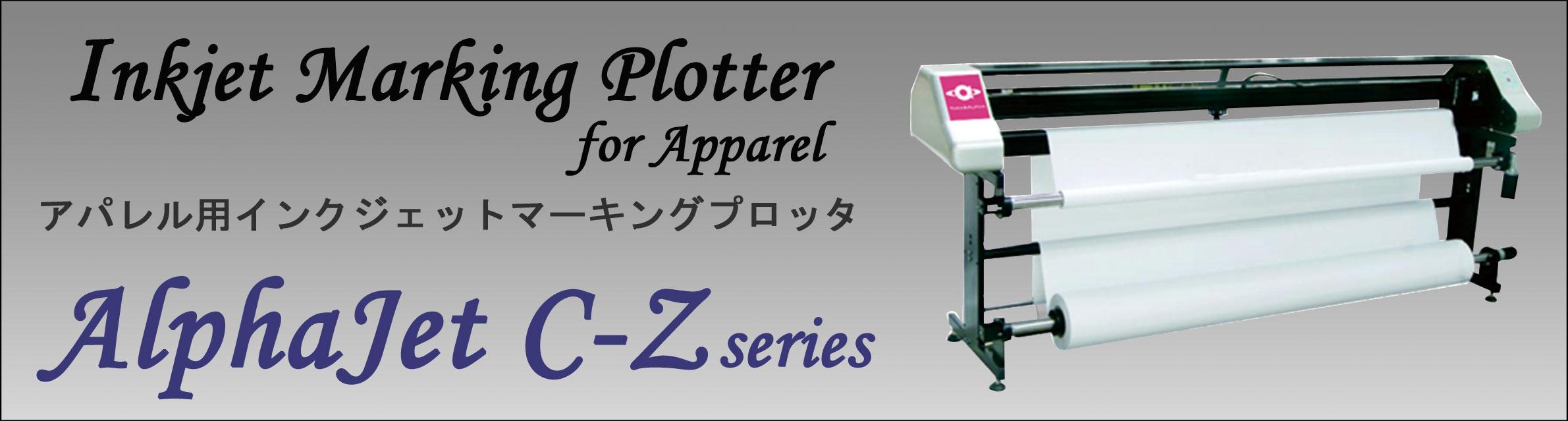 アパレル用インクジェットマーキングプロッタ - AlphaJetC-Z
