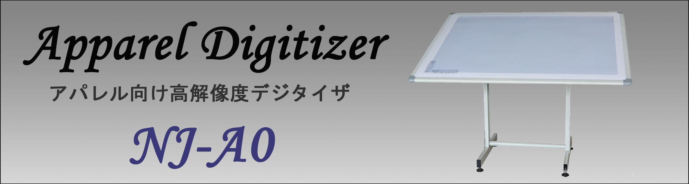 アパレル用デジタイザ- NJ-A0