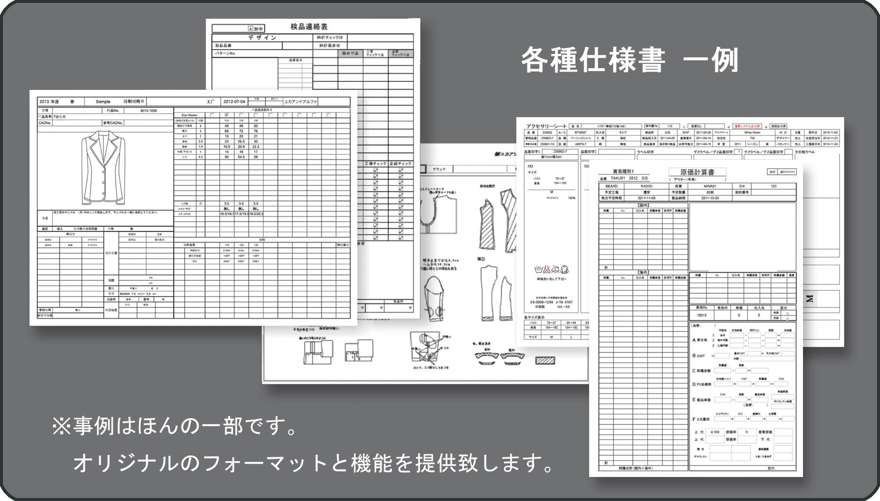 企画書や縫製仕様書、資材表や原価計算書、分納表や納期表等多種多様な仕様書の作成が可能