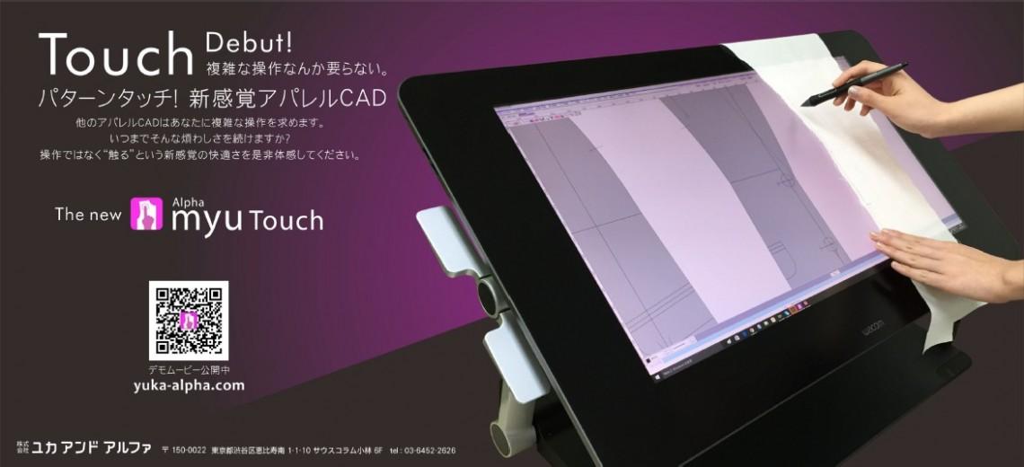 タッチ方式新感覚アパレルCAD「Alpha myu Touch」