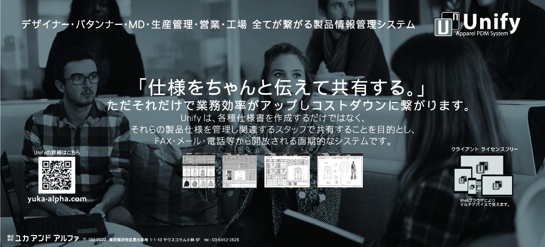 Apparel PDM System「Unify」