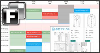 縫製工場向けクラウド型スケジュール「ファクトリーマネージャーWEB」