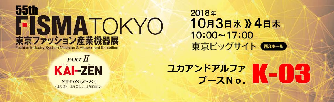 55th FISMA TOKYOに出展!