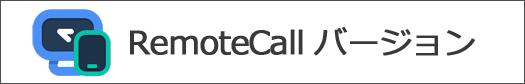 RemoteCall