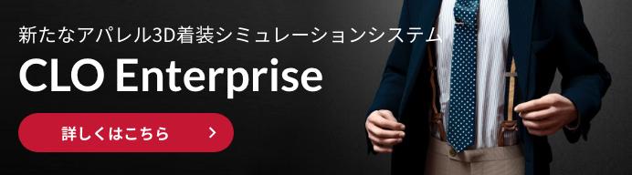 CLO Enterprise
